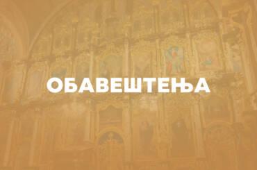 Васкршња посланица Патријарха Иринеја