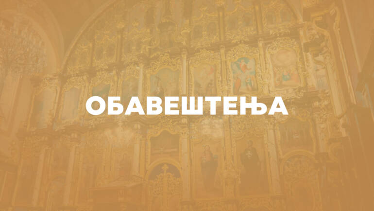 Беседа оца Александра Затезала у Недељу слепога