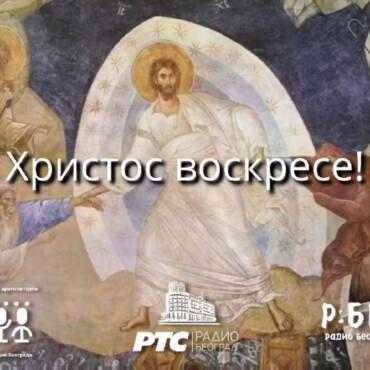 Честитка Васкрс – Дечија драмска група Радио Београда