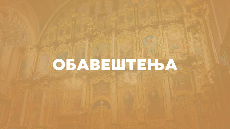 Обавештење – Света Литургија у четвртак