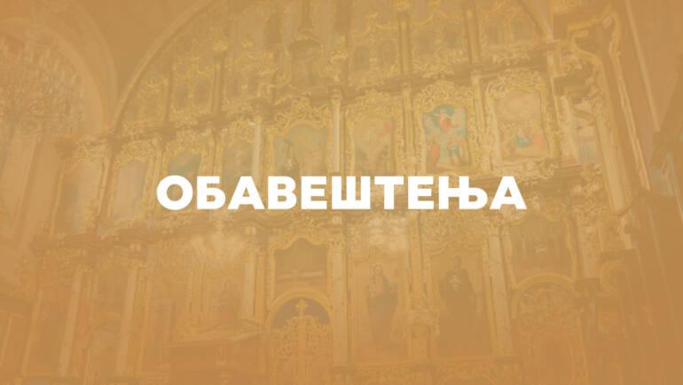 Беседа на Литургији светог Василија Великог, на Велику суботу