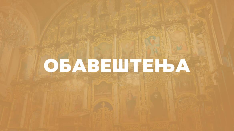 Беседа – О. Небојша Тополић – 31.05.2020.
