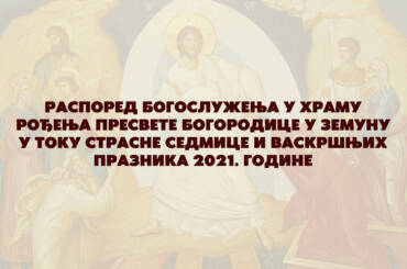 Распоред Богослужења у току страсне седмице и Васкршњих празника 2021. године